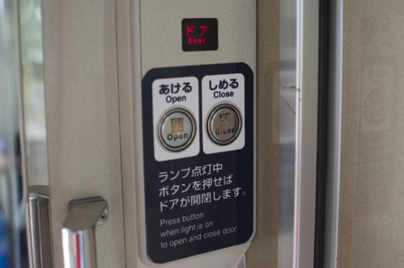 境線 妖怪列車 開閉ボタン