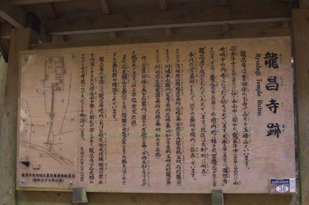 石見銀山 龍昌寺跡