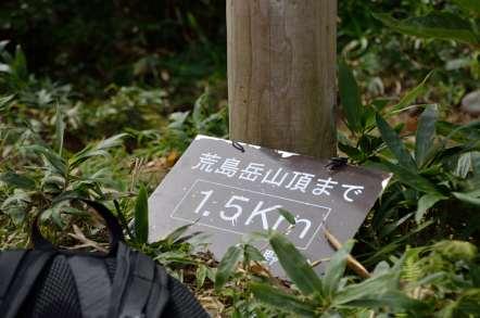 荒島岳 あと1.5km