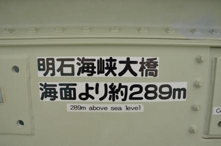 明石海峡大橋 ブリッジワールド 高度表示看板