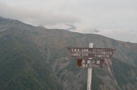 五竜岳 登山 地蔵の頭