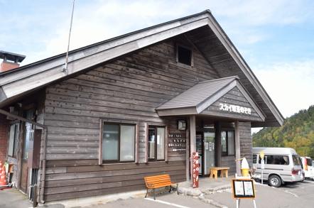 志賀高原 スカイ喫茶のぞき