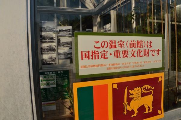 東山動植物園 温室 国指定重要文化財