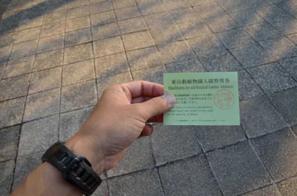 東山動植物園 再入場券