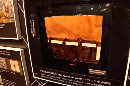 名古屋市科学館 サーマルブランケット