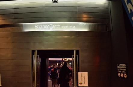 名古屋市科学館 プラネタリウム ブラザーアース