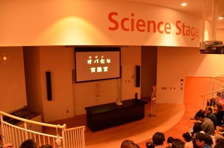名古屋市科学館 サイエンスステージ
