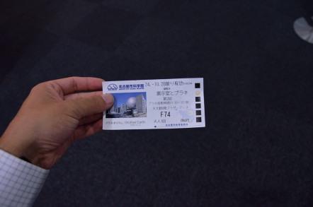 名古屋市科学館 チケット