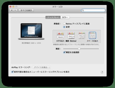 13インチMacBook Pro Retinaディスプレイモデル ディスプレイ設定
