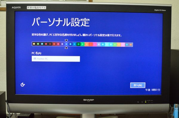 13インチMacBook Pro Retinaディスプレイモデル Windows8 初期設定画面