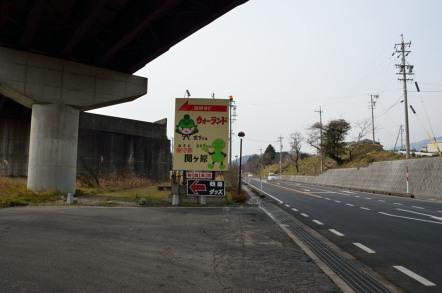 関ヶ原ウォーランド 入口