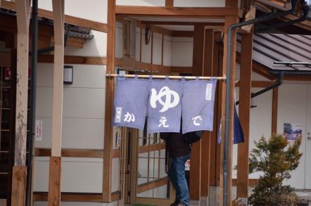 湯田中温泉 楓の湯