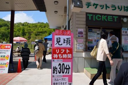 茶臼山高原 リフト売り場