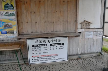 蓬莱橋 通行料 100円