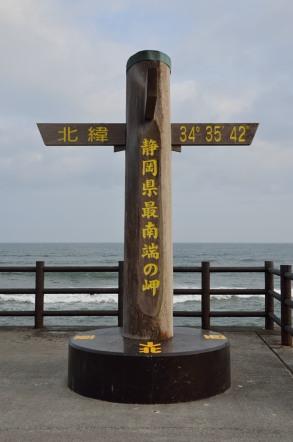 静岡県最南端の碑