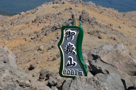 御嶽山 山頂
