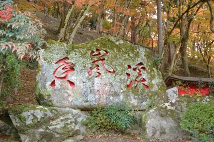 香嵐渓 石碑