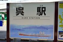 呉線 呉駅