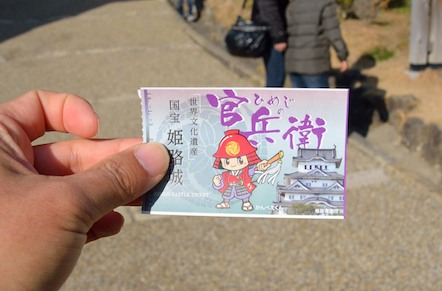 姫路城 入場券