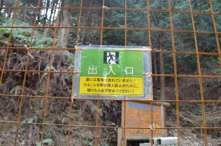 石津御岳 登山口