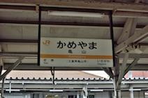 JR亀山駅