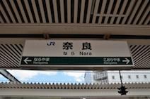 JR奈良駅