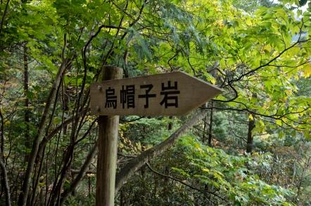 小秀山 二の谷ルート 烏帽子岩