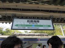 仙台駅 松島海岸駅