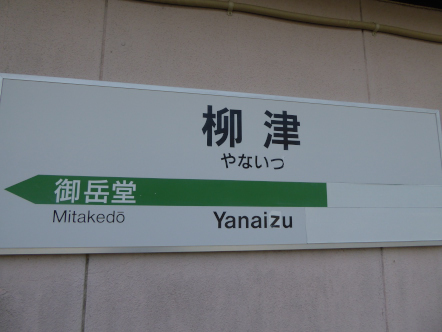 JR東日本 柳津駅