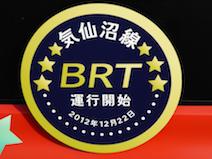 気仙沼線 BRT