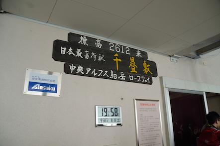 駒ケ岳ロープウェイ 千畳敷駅