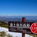 富士見台高原 頂上