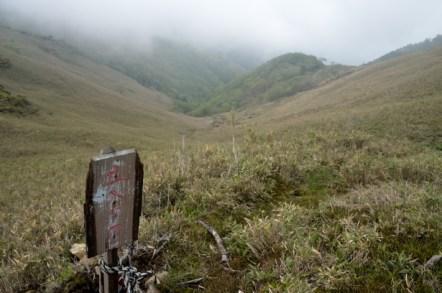 竜ヶ岳 遠足尾根 裏道分岐