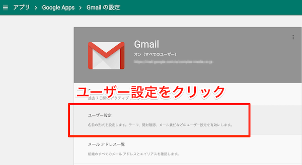 Google Apps for Work 管理コンソール apps gmail gmailの設定