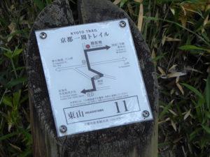 京都一周トレイル 東山コース 道標番号11