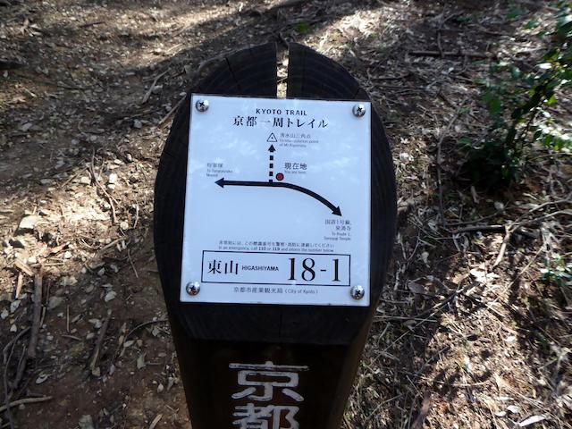京都一周トレイル 東山コース 道標番号18-1