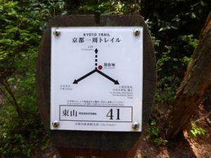 京都一周トレイル 東山コース 道標番号41