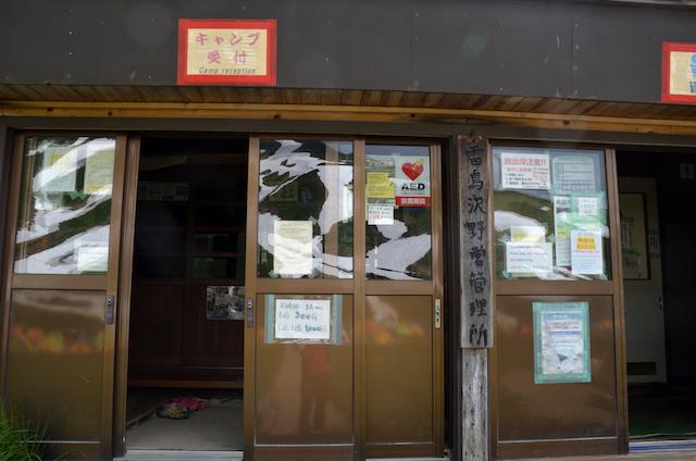 雷鳥沢キャンプ場 管理事務所