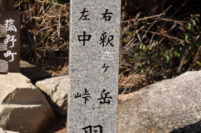 羽鳥峰峠 石碑の誤植