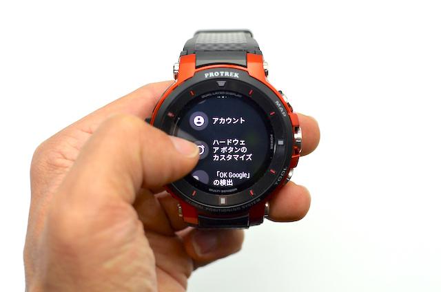 WSD-F30 MAPボタンのアプリ設定