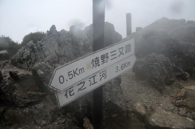 屋久島 登山 宮之浦岳〜新高塚小屋