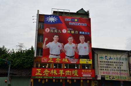 台湾 総選挙