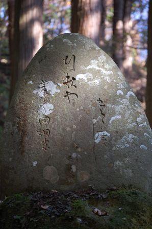 山寺 石碑
