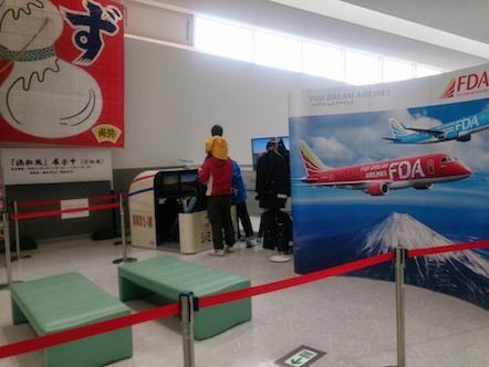 富士山静岡空港 フライトシミュレータ