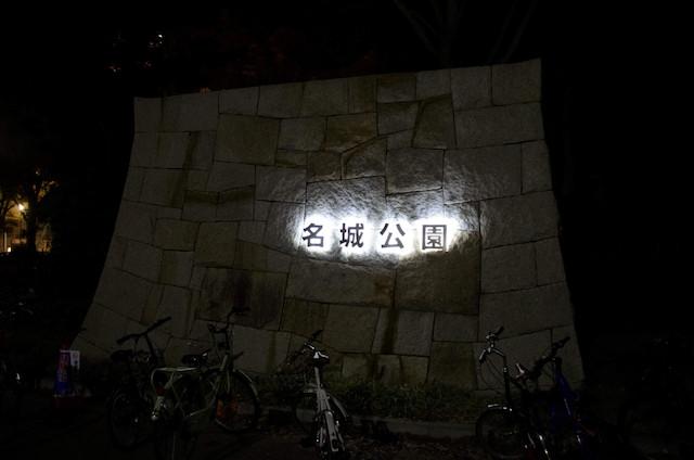 名城公園 入り口