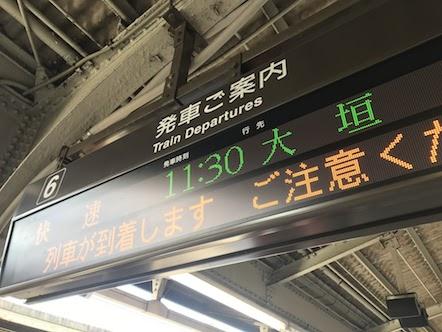 JR名古屋駅 大垣行き