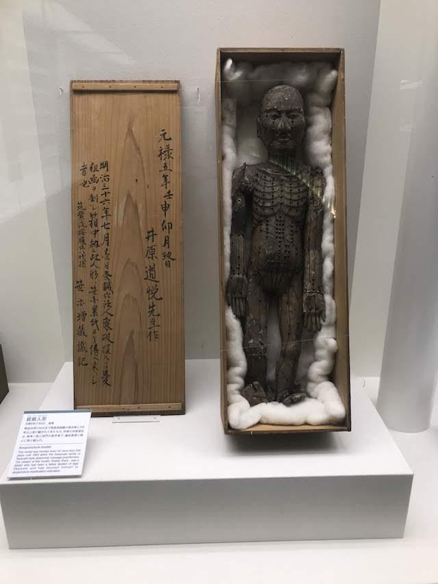 内藤記念くすり博物館 経絡人形