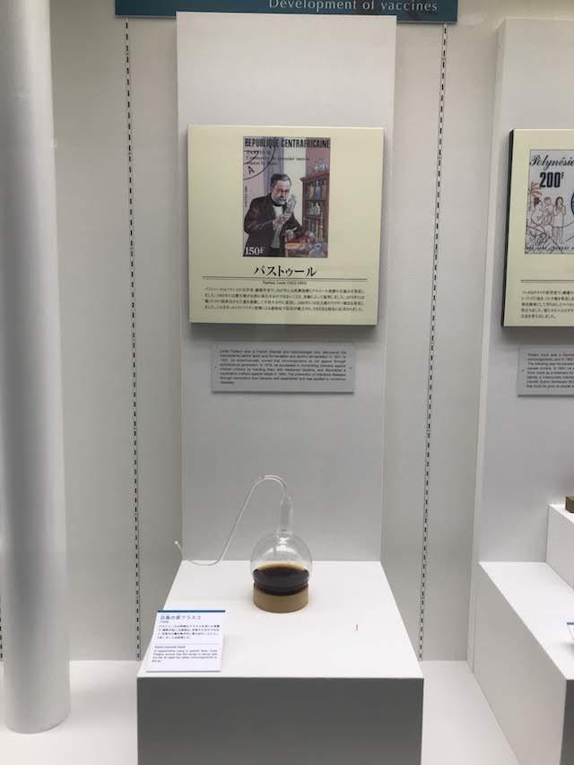 内藤記念くすり博物館 薬創りの歴史展 パスツール