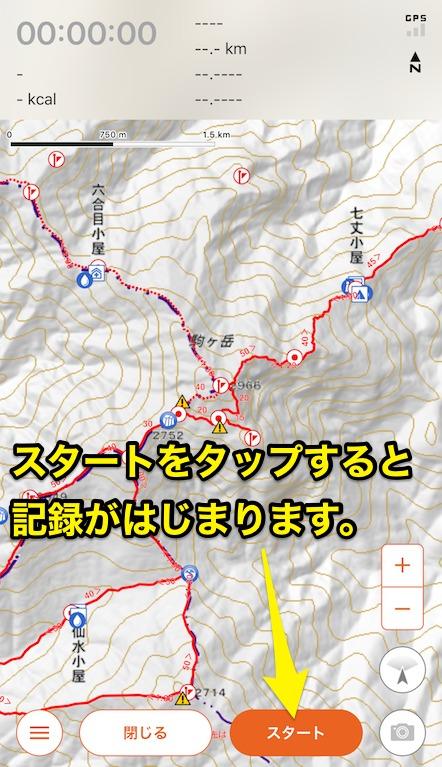 YAMAP GPSアプリ スタートボタン