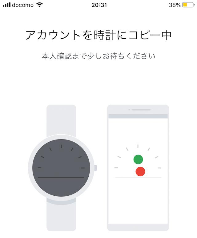 WSD-F30 初期設定 Wear OS by Google 設定画面 アカウント設定